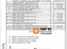 2016-02-04 10-55-12 KOMPAS -- Тепловая схема 14_12.cdw -_Системный видЛист 2.pdf - Microsoft Edge